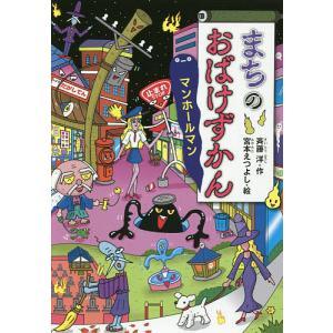 まちのおばけずかん マンホールマン / 斉藤洋 / 宮本えつよし|bookfan
