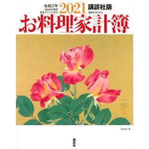 '21 お料理家計簿 講談社版 bookfan