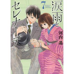 〔予約〕涙雨とセレナーデ 7 / 河内遙|bookfan