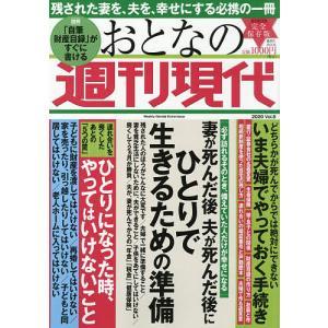 おとなの週刊現代 完全保存版 2020Vol.8 bookfan