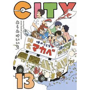 〔予約〕CITY 13 / あらゐけいいち|bookfan