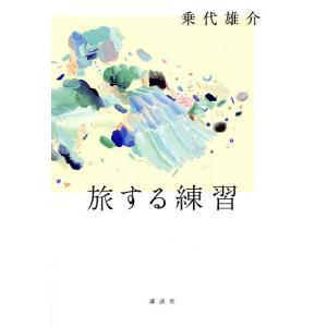 旅する練習 / 乗代雄介|bookfan