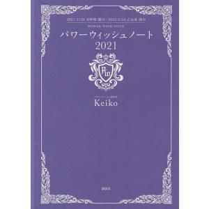パワーウィッシュノート 2021 / Keiko|bookfan