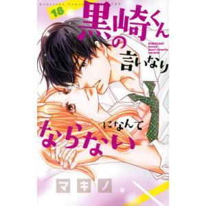 〔予約〕黒崎くんの言いなりになんてならない 18 / マキノ bookfan