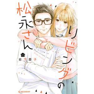 〔予約〕リビングの松永さん 10 / 岩下慶子 bookfan