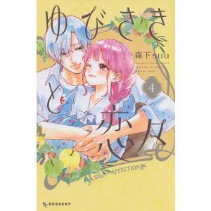 〔予約〕ゆびさきと恋々 4 / 森下suu bookfan