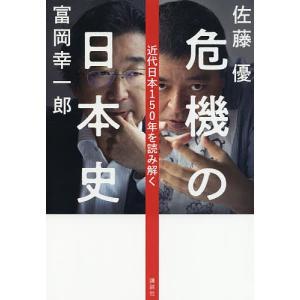 〔予約〕危機の日本史 近代日本150年を読み解く / 佐藤優 / 富岡幸一郎|bookfan