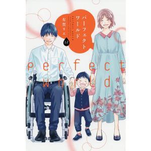 〔予約〕パーフェクトワールド 12 / 有賀リエ bookfan