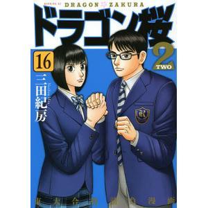 〔予約〕ドラゴン桜2 16 / 三田紀房|bookfan