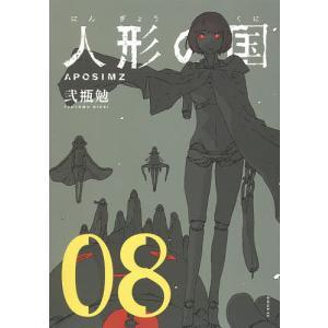 〔予約〕人形の国 8 / 弐瓶勉|bookfan