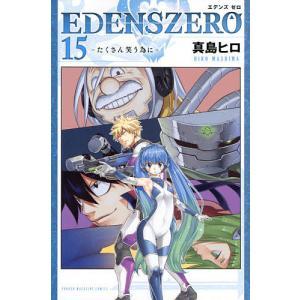 〔予約〕EDENS ZERO 15 / 真島ヒロ bookfan