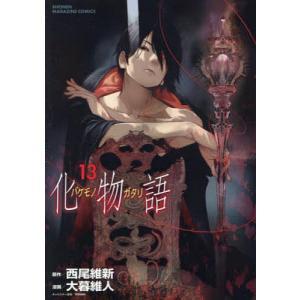 〔予約〕化物語 13 / 大暮維人 / 西尾維新|bookfan