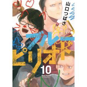 ブルーピリオド 10 / 山口つばさ|bookfan