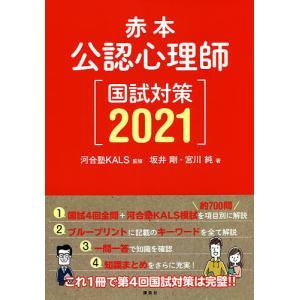 〔予約〕赤本 公認心理師国試対策2021 / 河合塾KALS / 坂井剛 / 宮川純|bookfan