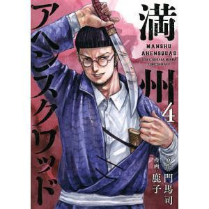 〔予約〕満州アヘンスクワッド 4 / 鹿子 / 門馬司|bookfan