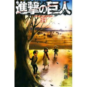〔予約〕進撃の巨人(34) / 諫山創|bookfan