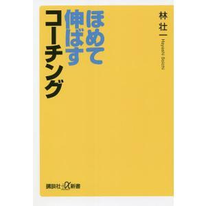 ほめて伸ばすコーチング / 林壮一 bookfan