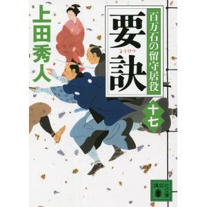 要訣 / 上田秀人 bookfan