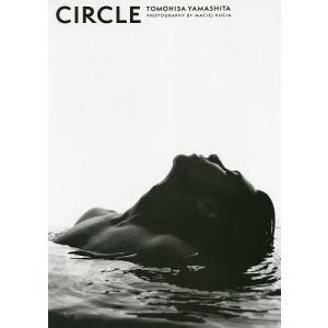 〔予約〕山下智久 写真集 Circle / 山下智久 / マチェイ・クーチャ|bookfan