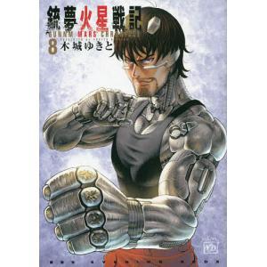 〔予約〕銃夢火星戦記 8 / 木城ゆきと|bookfan