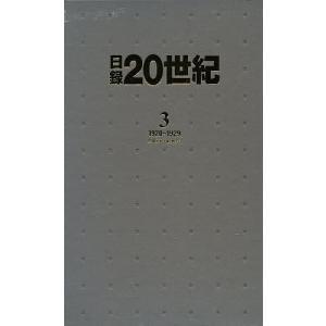 日録20世紀 3|bookfan