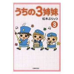 うちの3姉妹 3/松本ぷりっつ
