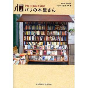 著:ジュウ・ドゥ・ポゥム 出版社:ジュウ・ドゥ・ポゥム 発行年月:2008年05月 キーワード:美容