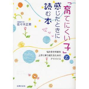 「育てにくい子」と感じたときに読む本 悩み多き年齢を上手に乗り越えるためのアドバイス / 佐々木正美|bookfan
