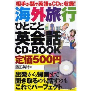海外旅行ひとこと英会話CD-BOOK 相手が話す英語もCDに収録! / 藤田英時 / 旅行