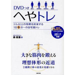 へやトレ DVDつき ジム以上の効果を約束する1日5分〜の自宅筋トレ/森俊憲|bookfan