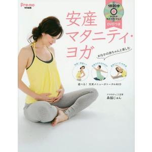 著:森脇じゅん 出版社:主婦の友社 発行年月:2014年08月