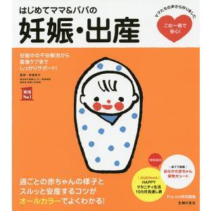 はじめてママ&パパの妊娠・出産 妊娠中の不安解消から産後ケアまでこの一冊で安心! / 安達知子 / 主婦の友社