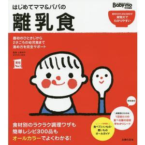 はじめてママ&パパの離乳食 最初のひとさじから幼児食までこの一冊で安心! / 上田玲子 / 主婦の友社