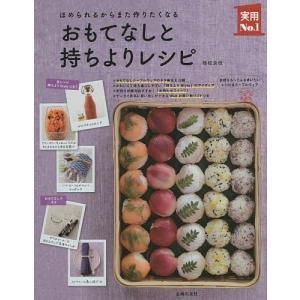 おもてなしと持ちよりレシピ ほめられるからまた作りたくなる / 植松良枝 / レシピ|bookfan