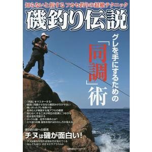 磯釣り伝説Vol.1の商品画像|ナビ