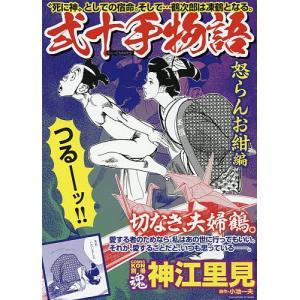 弐十手物語 怒らんお紺編 / 神江里見 / 小池一夫