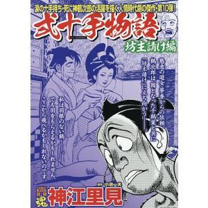弐十手物語 坊主請け編 / 神江里見 / 小池一夫