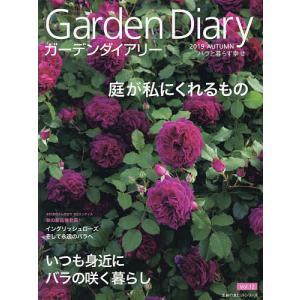 ガーデンダイアリー バラと暮らす幸せ Vol.12