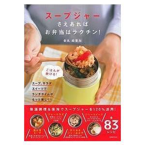 スープジャーさえあればお弁当はラクチン! ごはんが炊ける! / 金丸絵里加 / レシピ