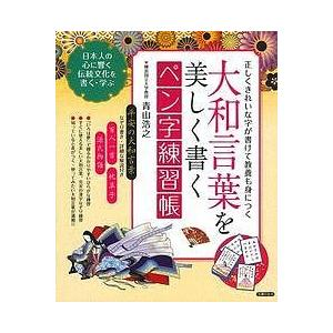 大和言葉を美しく書く ペン字練習帳の商品画像|ナビ