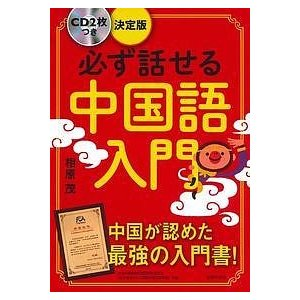 必ず話せる中国語入門 / 相原茂