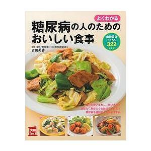 よくわかる糖尿病の人のためのおいしい食事 血糖値を下げる322レシピ / 主婦の友社 / 吉田美香