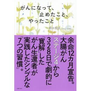 著:野中秀訓 出版社:主婦の友社 発行年月:2016年06月