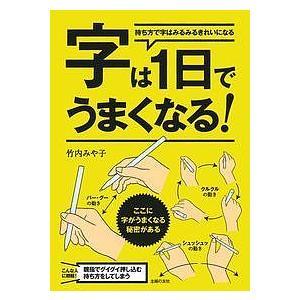 竹内みや子 字は1日でうまくなる! Bookの商品画像|ナビ