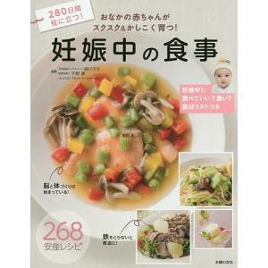 妊娠中の食事 おなかの赤ちゃんがスクスク&かしこく育つ! 268安産レシピ / 細川モモ / 宇野薫