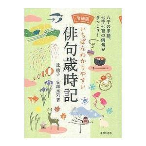 いちばんわかりやすい俳句歳時記 / 辻桃子 / 安部元気