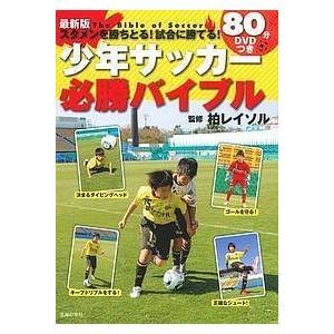 少年サッカー必勝バイブル スタメンを勝ちとる!試合に勝てる! / 柏レイソル