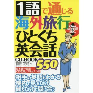 1語で通じる海外旅行ひとくち英会話CD-BOOK / 藤田英時 / 旅行