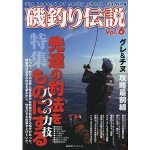 磯釣り伝説Vol.6の商品画像|ナビ