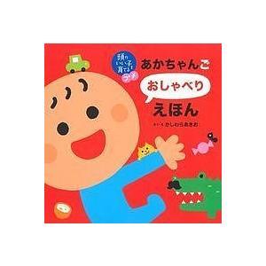 あかちゃんごおしゃべりえほん / かしわらあきお / 子供 / 絵本 bookfan